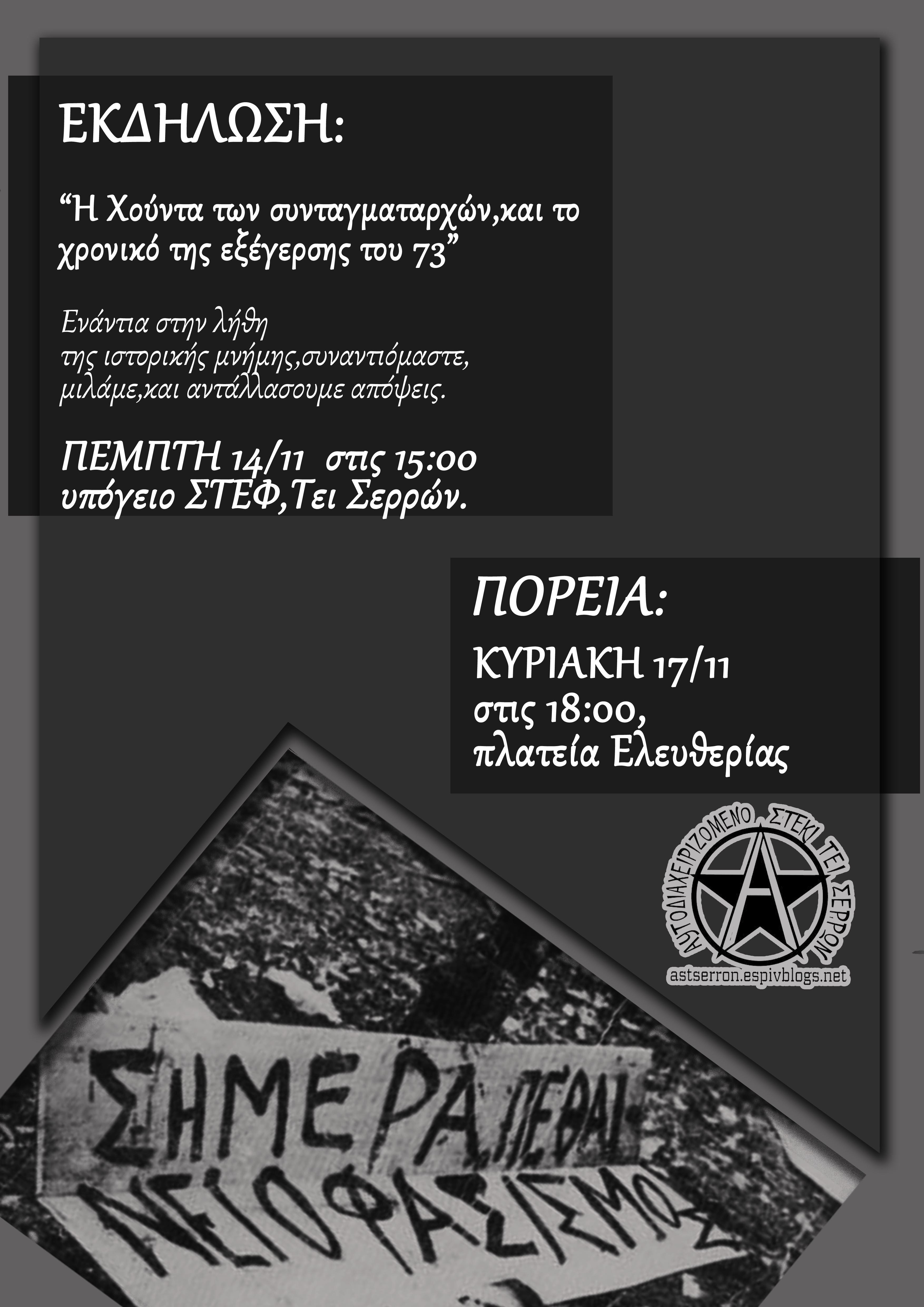Ekdilosi-Poreia 17-11-2013