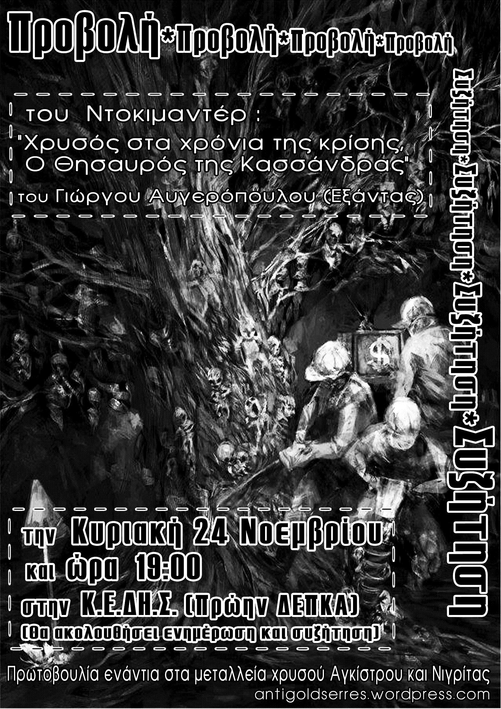 antigold 24-11-2013